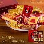 赤い帽子 クッキー詰め合わせ レッド 16468 (-K2019-605-) (t0) | 内祝い お祝い 個包装 缶入り