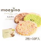 ちぼりチボン もえぎ野 もえぎの 20枚入 (-G1920-301-) (t0) | 内祝い お祝い ギフト ナッツ 薄焼きクッキー 個包装