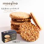 ちぼりチボン もえぎ野 もえぎの ショコラサンド 10枚入 (-MES-000001-) (t0) | 内祝い お祝い ギフト ナッツ 薄焼きクッキー チョコレート
