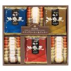 神戸の珈琲の匠&クッキーセット GM-25 (-H7019-123-) (t2)| 内祝い ギフト 出産内祝い 引き出物 結婚内祝い 快気祝い お返し 志