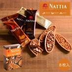 赤い帽子 ◆ナッティア 8枚入 (-NA-000001-) (t0) | 内祝い お祝い 菓子 ナッツ フロランタン キャラメル ウエハース クッキー