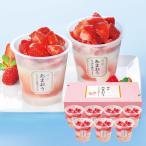 (産地直送・送料無料) お歳暮 ギフト 博多あまおう たっぷり苺のアイス (-4016-301-) | お歳暮 内祝い ギフト
