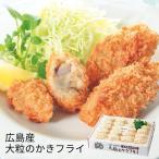 (産地直送/送料無料)広島産 大粒のかきフライ (-V5934-307A-) | 内祝い 御祝