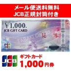 ショッピングギフト JCBギフトカード 商品券 金券 1000円券 正規専用封筒付き メール便・送料込み・代引不可・日時指定不可