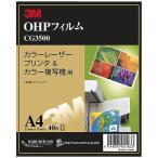 スリーエムジャパン OHPフィルムレーザー&複写機 40枚CG3500  (メール便L・送料込み・送料無料・代引き不可・日時指定不可)