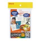 コクヨ インクジェットプリンタ用はがき用紙マット紙厚手〒番号枠付50枚 KJ-A2630