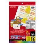 コクヨ インクジェット用 光沢紙ラベル A4 12面 10枚 KJ-G2112N