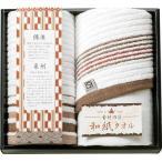 素材の匠 和紙タオル フェイスタオル&ウォッシュタオル BIG-015 (B1061-067)