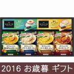 お歳暮 ギフト 味の素 ギフトレシピクノールスープ&コーヒーギフト KGC-20C (V6092-534) お歳暮 スープ