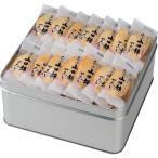 アリモト 山田錦せんべい缶入 72枚 塩 40350 (-C2237-626-) | 内祝い ギフト 出産内祝い 引き出物 結婚内祝い 快気祝い お返し 志