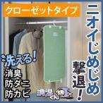 湿度調整マット 調湿くん クローゼット用 5枚セット 除湿シート 吸湿シート 消臭 (M直送/送料無料)