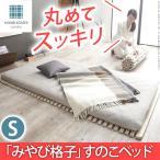 ショッピングすのこ すのこベッド ロール式 通気性2倍で丸めて収納 「みやび格子」すのこベッド シングル ロールタイプ (M直送/送料無料)