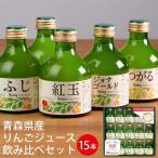 名入れギフト シャイニー 青森県産りんごジュース 飲み比べギフトセット SY-A ピンク (-G1953-903-)(t0)(t11)  名入れ ふじ 王林 ジョナゴールド 内祝い
