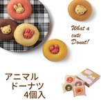 カリーノ アニマルドーナツ 4個 CAD-10 (-90042-02-)(個別送料込み価格) (t3) | 内祝い お菓子 人気ドーナツ