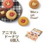 カリーノ アニマルドーナツ 6個 CAD-15 (-90042-03-)(個別送料込み価格) (t3) | 内祝い お菓子 人気ドーナツ