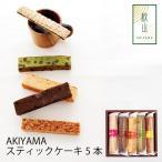 AKIYAMA スティックケーキ 5本 ASC-5 (97045-07) (送料込・送料無料)