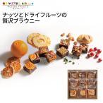 お歳暮 ホシフルーツ ナッツとドライフルーツの贅沢ブラウニー 9個 HFZB-9 (-99028-06-) (個別送料込み価格) (t3) | 内祝い 出産