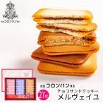 銀座コロンバン東京 チョコサンドクッキー(メルヴェイユ) 27枚入 1号 (個別送料込み価格) (-2213-020-) | 内祝い ギフト 出産内祝い 快気祝い お返し 志