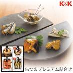 国分 缶つまプレミアム詰合せ KT-200 (-G1969-704-) (個別送料込み価格) | 内祝い 御祝