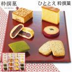 ひととえ 粋撰菓 SKB-30 (-G1925-304-) (個別送料込み価格) (t0) | 内祝い お祝い カステラ クッキー 和菓子