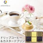 ホテルオークラ ドリップコーヒー&カスタードプリン OPC-A (-G1950-501-) (個別送料込み価格) | 内祝い 御祝