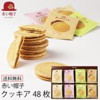 赤い帽子 クッキア 48枚 内祝い チョコレート クッキー (-K2017-310-)(個別送料込み価格)(t0) | 出産内祝い お返し お菓子 人気