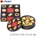 ブルボン ミニギフト バタークッキー缶 31168 (-G1924-801-) (個別送料込み価格) (t0) | 内祝い お祝い 缶入り チョコレート