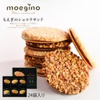 ちぼりチボン もえぎ野 ショコラサンド 24枚入 (個別送料込み価格) (-MES-000002-) (t0) | 内祝い 御祝 ギフト ナッツ 薄焼きクッキー チョコレート