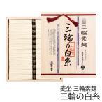 麦坐 三輪素麺 三輪の白糸 WGA-20 (-M2916-103-) (個別送料込み価格) | 内祝い 御祝