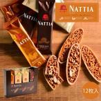 赤い帽子 ◆ナッティア 12枚入 (個別送料込み価格) (-NA-000002-) (t0) | 内祝い お祝い 菓子 ナッツ フロランタン キャラメル ウエハース クッキー