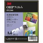 スリーエムジャパン OHPフィルムPPC用A4 80枚PP2300 (送料込・送料無料)
