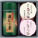 紀州南高梅・静岡銘茶詰合せ UMN-25 (-0464-012-) (個別送料込み価格) | 内祝い ギフト お祝