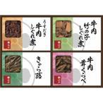柿安 料亭しぐれ煮詰合せ ZA30 (-0502-011-) (個別送料込み価格) | 内祝い ギフト お祝