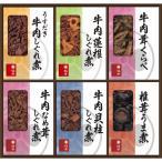柿安 料亭しぐれ煮詰合せ ZA50 (-0502-038-) (個別送料込み価格)   内祝い ギフト お祝