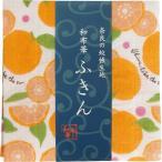 和布華 ふきん(蚊帳生地使用) オレンジ TYF-N504 (個別送料込み価格) (-0064-215-) | 内祝い ギフト 出産内祝い 引き出物 結婚内祝い 快気祝い お返し 志