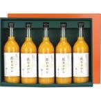 早和果樹園 有田みかんジュース「飲むみかん」5本セット W5-B (個別送料込み価格) (-0441-020-) | 内祝い ギフト 出産内祝い 快気祝い お返し 志