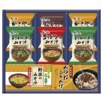スープ・みそ汁ギフト S2503 (個別送料込み価格) (-485-090J-) | 内祝い ギフト 出産内祝い 引き出物 結婚内祝い 快気祝い お返し 志