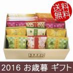 お歳暮 ギフト 海鮮せんべい10色詰合せ(包装済) ESG-30 (C051-02) (送料込・送料無料)