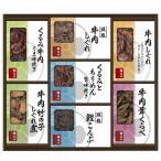 柿安本店 料亭しぐれ煮詰合せ RC50 (-177-T020-) | 内祝い ギフト お祝
