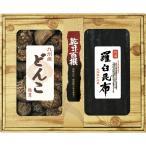 乾味百撰 九州産どんこ椎茸・羅臼昆布 FFG-80 (524-151D)
