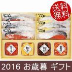 (お歳暮 ギフト)(産地直送)佐藤水産 海鮮鮭工房 FA-119 (86105)(送料無料)