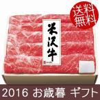 (お歳暮 ギフト)(産地直送)米沢牛肩すきやき用 YS75 (86126)(送料無料)