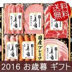 (お歳暮 ギフト)(産地直送)日本ハム美ノ国ギフトセット UKI-35 (86143)(送料無料)