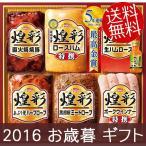 (お歳暮 ギフト)(産地直送)丸大ハム 煌彩 MV-556S (86152)(送料無料)