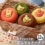 お歳暮 カリーノ アニマルドーナツ 12個 CAD-30 (-98036-06-) (t3) | 内祝い お菓子 人気ドーナツ