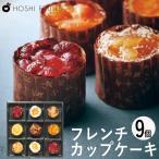 ホシフルーツ フレンチカップケーキ 9個 HFSC-9 (-90015-05-) (t3) | 内祝い 出産 結婚 お返し