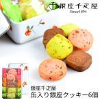 内祝い ギフト 銀座千疋屋 銀座サンドケーキ 4本 PGA-4 (96030-01)