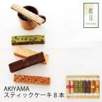内祝い ギフト AKIYAMA スティックケーキ 8本 ASC-8 (96047-06)