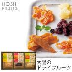 アデリー ホシフルーツ 太陽のドライフルーツ 9袋