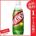 アサヒ ウィルキンソン ミキシング グレープフルーツ PET500ml ×24本 (送料無料)
